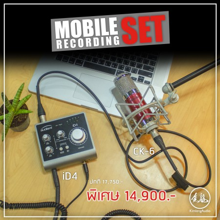 Mobile Recording Set